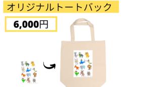 オリジナルトートバック M【100作品から自由に選択】