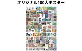オリジナル100人ポスタ ー 【初回クラファン版】