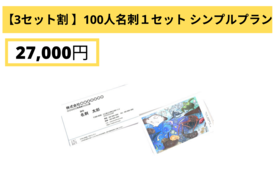 【100人アート名刺】x 3セット (シンプルプラン)