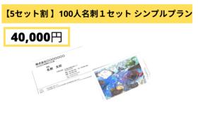 【100人アート名刺】x 5セット (シンプルプラン)