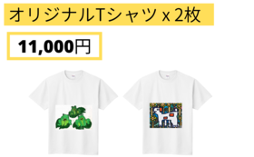【Readyfor価格】オリジナル アートTシャツ 2枚
