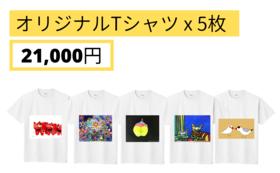 【Readyfor価格】オリジナル アートTシャツ 5枚