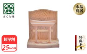 【超早割25%】神木屋久杉・明神鳥居(コンパクト・水晶あり) 60社限定 ★特典付き★