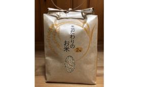 「こだわりのお米(玄米)2kg」コース