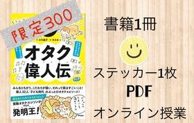 【限定】書籍とステッカー、PDF、オンライン授業