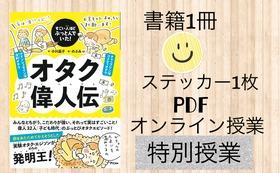 【直接話せる!】書籍とステッカー、PDF、オンライン授業、特別授業
