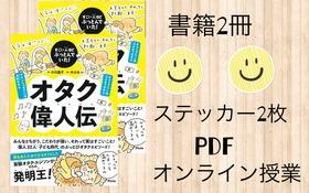 書籍2冊とステッカー2種、PDF、オンライン授業