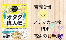 【応援の気持ち】書籍1冊とステッカー1枚、PDF、メッセージカード