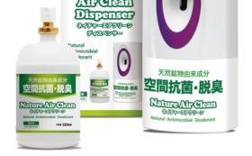 有害物質から人の健康を守る天然素材の抗菌・脱臭商品 ネイチャーエアクリーン+お礼のお手紙