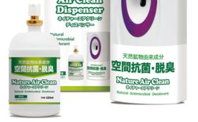 有害物質から人の健康を守る天然素材の抗菌・脱臭商品 ネイチャーエアクリーン 抗菌溶液2本追加+お礼のお手紙