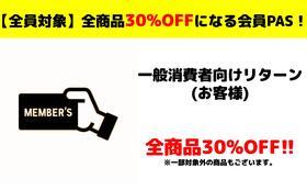 【全員対象】全商品30%OFFになる会員PAS!