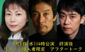 【2.体験】9月8日(水)昼公演後 アフタートーク参加権