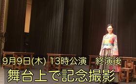 【2.体験】9月9日(木)昼公演後 舞台上で記念撮影