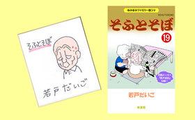 ≪直筆カラー色紙付き≫新刊19巻