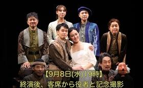 【2.体験】9月8日(水)夜公演後 客席から役者と記念撮影