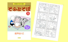 【数量限定!】新刊19巻・生原稿付き