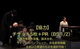 4.Special【協力】希望回チケット5枚+PR(B5 1/2サイズ)+その他