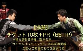 4.Special【協賛】ご希望回チケット10枚+PRフル(B5 1Pサイズ)+その他