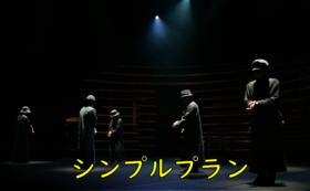 【5.リターンなし】シンプルプラン