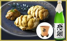 一度は味わいたい気仙の特産品コース(「福おちょこ」付き)