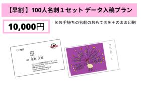 【早割】100人名刺1セット 入稿プラン