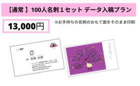 【通常】100人名刺1セット 入稿プラン