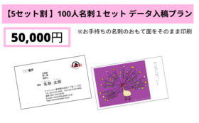 【100人アート名刺】x 5セット (入稿プラン)