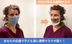 【子ども応援プラン】あなたの応援でろう児・難聴児が通う全国の学校に透明マスク(150人分)を配布します!