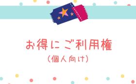 【札幌市内在住・家族に障がい児がいる方限定】6ヶ月分ご利用権(利用料1ヶ月分割引)