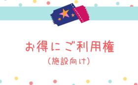 【札幌市内の介護施設・福祉施設向け】2ヶ月分ご利用権