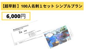 【超早割】100人名刺1セット シンプルプラン