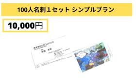 【通常】100人名刺 1セット シンプルプラン