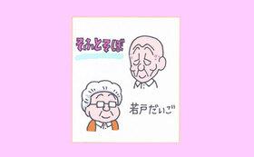 ≪特別色紙≫徳さんと春ちゃん