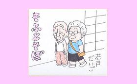 ≪特別色紙≫田中家『散歩』