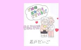 ≪特別色紙≫結婚おめでとう(1)