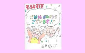 ≪特別色紙≫結婚おめでとう(2)