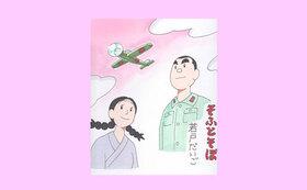 ≪特別色紙≫山ちゃんと和子さん『茜色の空』