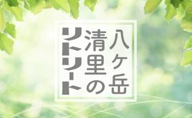 【プレゼント可!】eラーニング受講券+1日1組限定八ヶ岳清里のリトリート・ステイ(1泊2日)