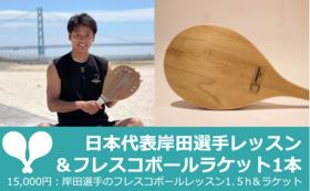 【フレスコボールファン向け】フレスコボール日本代表岸田直也選手が教えるスペシャルレッスン&フレスコボールラケット