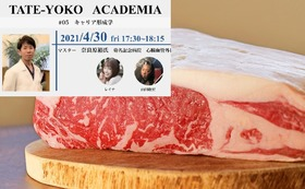 ゆうぼくステーキ(5枚x5回)+たてヨコアカデミア講師登壇権+たてヨコ愛媛 オリジナル名刺(100枚入り)
