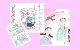 【数量限定!】特別色紙2枚&原画セット
