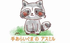 全力応援コース~2~