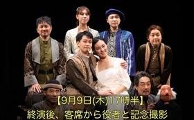 【2.体験】9月9日(木)夜公演後 客席から役者と記念撮影
