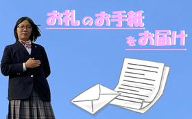 お礼のお手紙をお届け