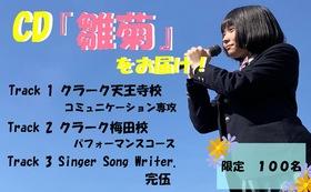 CD『雛菊』をお届け