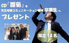 CD『雛菊』を天王寺校コミュニケーション専攻卒業生へプレゼント