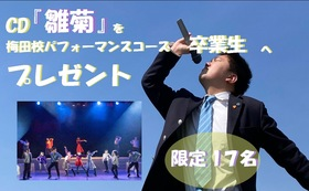 CD『雛菊』を梅田校パフォーマンスコース卒業生へプレゼント