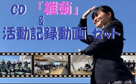 CD『雛菊』 &活動記録動画セット