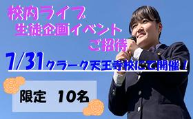 校内ライブ・生徒企画イベント招待