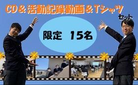 オリジナルCD &活動記録動画&Tシャツセット